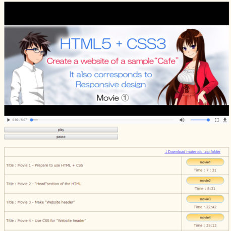HTML+CSS動画販売